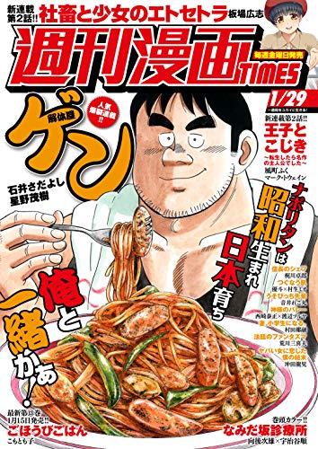 [雑誌] 週刊漫画TIMES 2021年1/29号