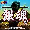熱烈!アニソン魂 THE BEST カバー楽曲集 TVアニメシリーズ「銀魂」 vol.4 [主題歌OP/ED 編]