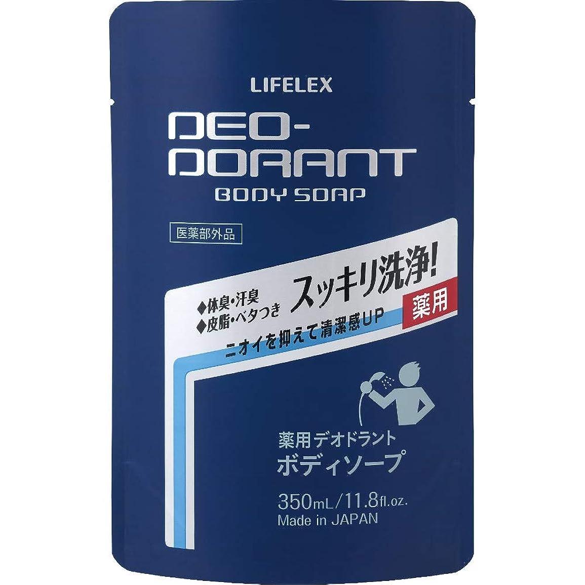 机誠意扱うコーナン オリジナル LIFELEX 薬用デオドラント ボディソープ詰替 350ml