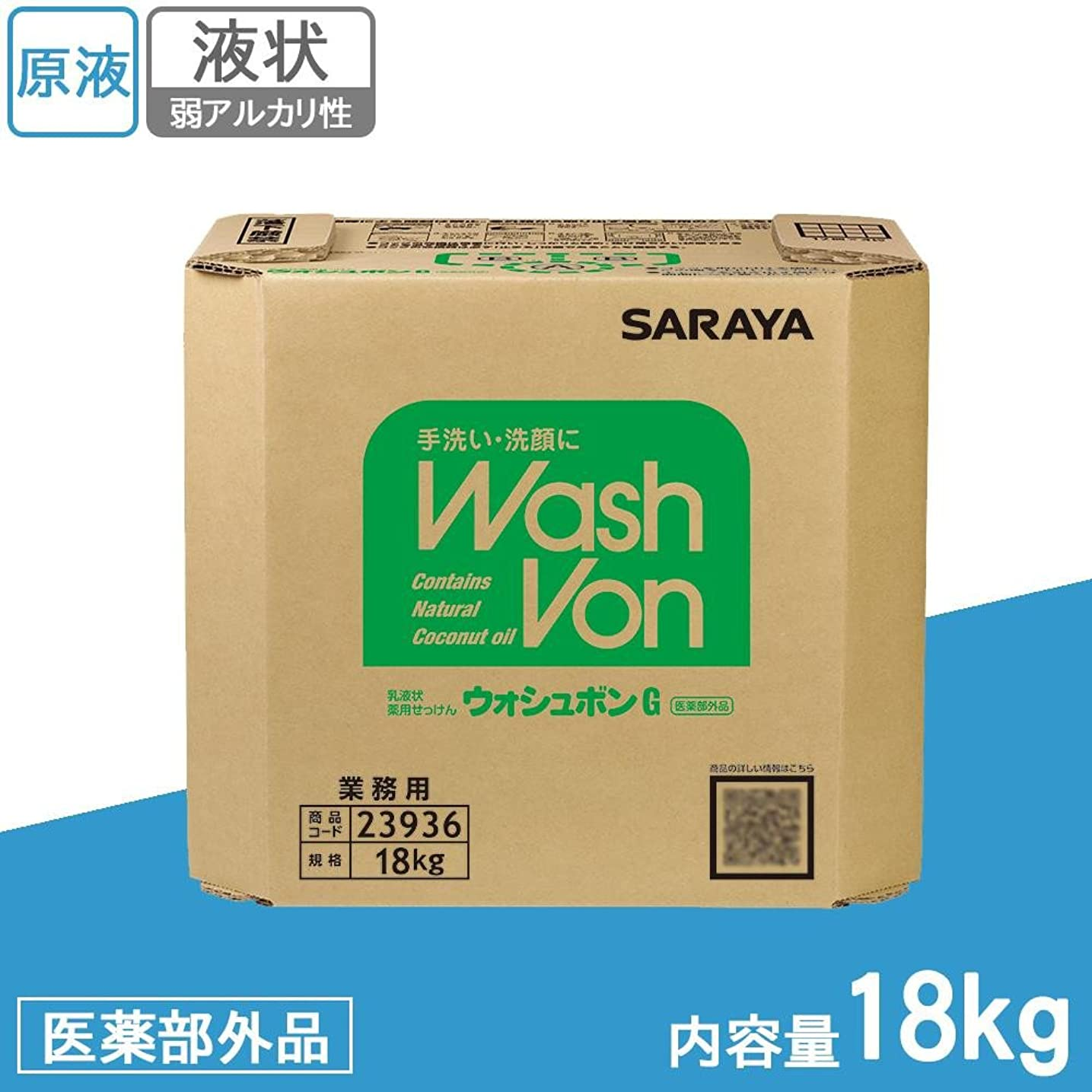 期限会議せせらぎサラヤ 業務用 乳液状薬用せっけん ウォシュボンG 18kg BIB 23936 (医薬部外品)