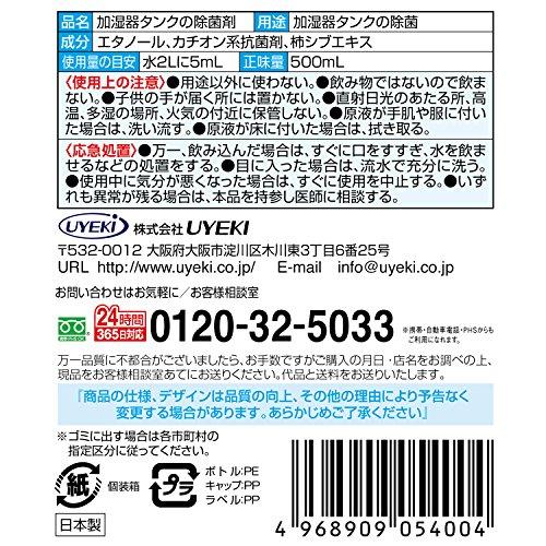 『加湿器の除菌タイム 液体タイプ 無香料 給水タンク内の除菌・ヌメリ防止専用除菌剤 500ml』の2枚目の画像