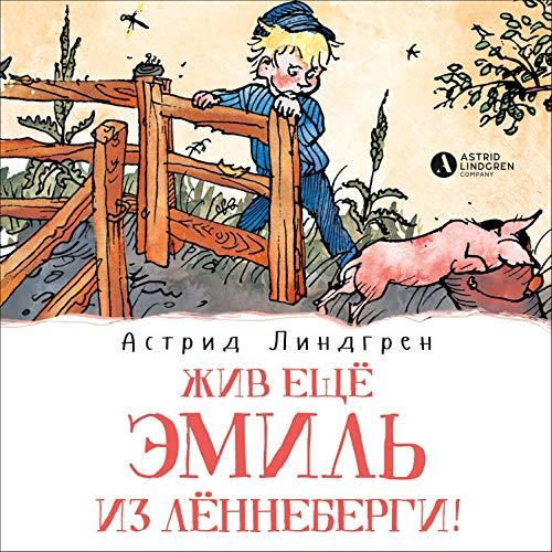 Жив ещё Эмиль из Лённеберги! cover art