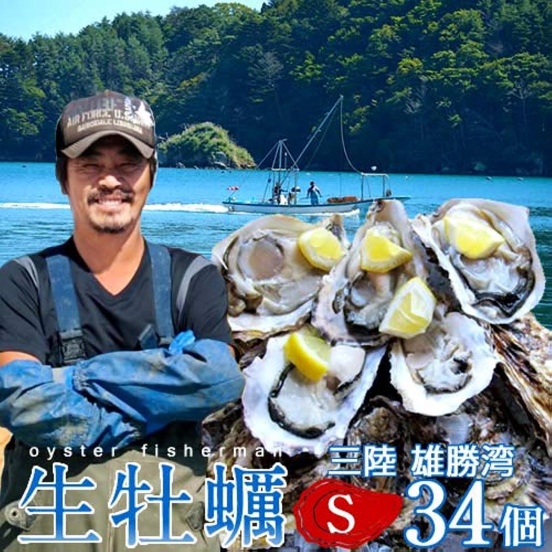 生牡蠣 殻付き 生食用 牡蠣 S 34個 生ガキ 三陸宮城県産 雄勝湾(おがつ湾)カキ 漁師直送 お取り寄せ 新鮮生がき