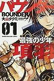 バウンダー 最強の少年 項羽(1) (講談社コミックス)