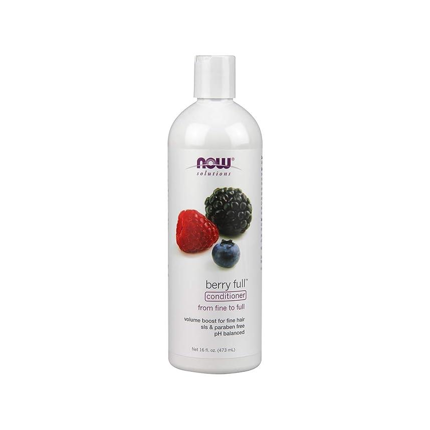 ヘロインジャグリング磁器Now Natural Conditioner Berry Full Volumizing 16 fl.oz ?????