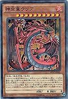 遊戯王OCG 神炎皇ウリア ノーマルパラレル AT17-JP001-P 2017 Vol.1