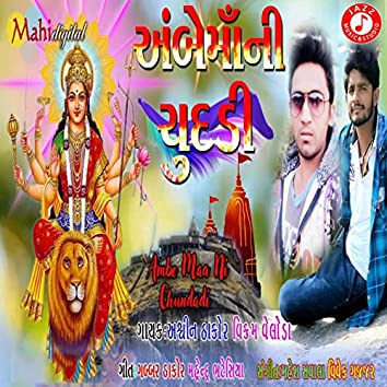 Ambe Maa Ni Chundadi - Single
