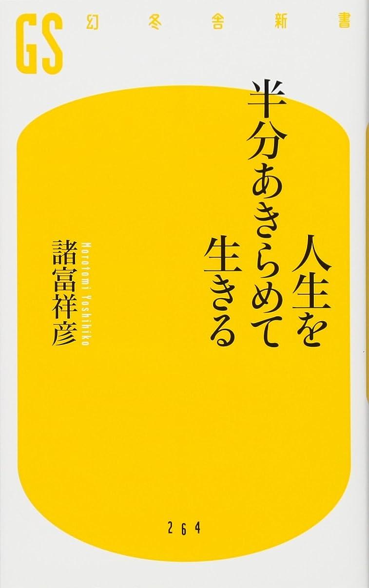 わかりやすい道路を作るプロセス弓人生を半分あきらめて生きる (幻冬舎新書)