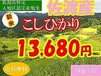 平成30年新潟県産特定産地米 (佐渡産2㎏×15)