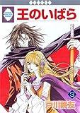 王のいばら(3) (冬水社・いち*ラキコミックス) (いち・ラキ・コミックス)