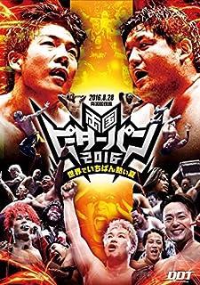 【DDTプロレス】 DVD 両国ピーターパン2016 世界でいちばん熱い夏