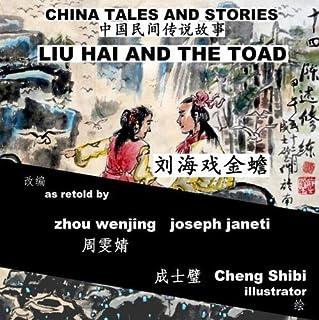 China Tales and Stories: Liu Hai and the Toad: Chinese-English Bilingual