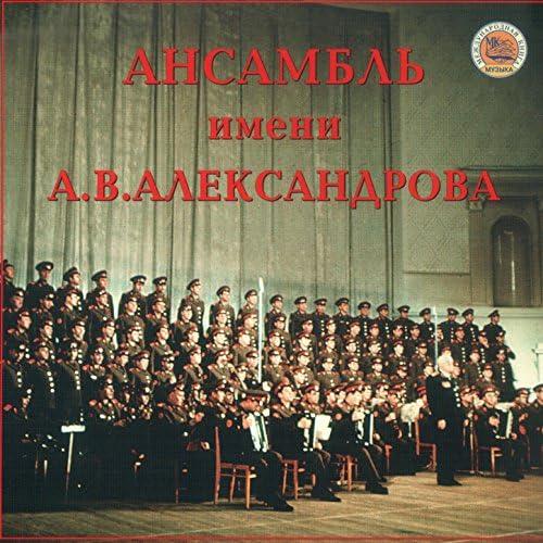 Ансамбль песни и пляски Советской армии имени А. В. Александрова