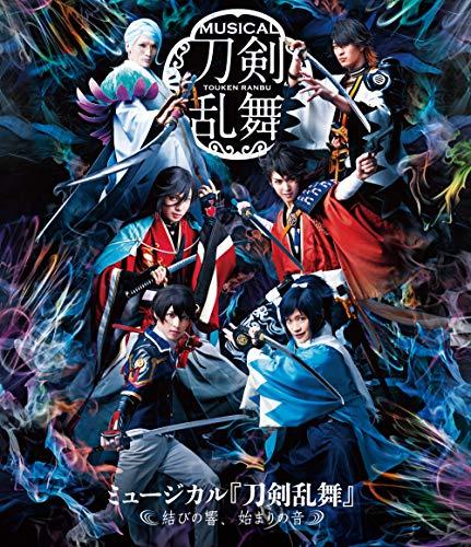 ミュージカル『刀剣乱舞』 ~結びの響、始まりの音~ [Blu-ray]