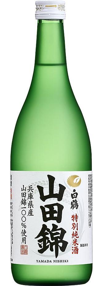 大工異邦人経験的白鶴 特撰 特別純米酒 山田錦 720ml