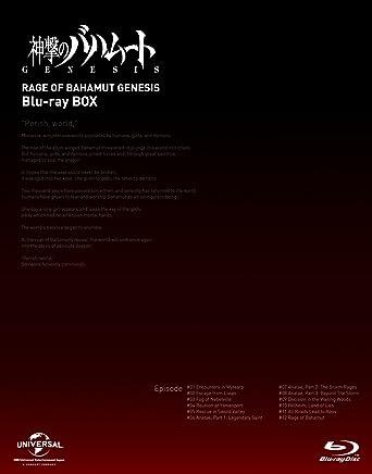 神撃のバハムート GENESIS Blu-ray BOX (期間限定スペシャルプライス)