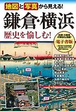 表紙: 地図と写真から見える! 鎌倉・横浜 歴史を愉しむ! [地図と写真から見える] | 高橋伸和
