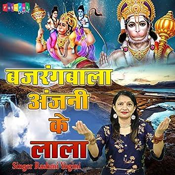 Bajrangbala Anjani Ke Lala (Hindi)