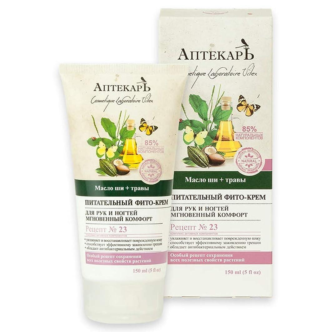 キャンパスエロチック現金Bielita & Vitex | Chemist Line | Nutritious phyto-cream for hands and nails | Instant comfort | Recipe number 23 | 150 ml
