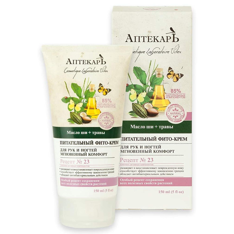 狂気エーカー申請者Bielita & Vitex | Chemist Line | Nutritious phyto-cream for hands and nails | Instant comfort | Recipe number 23 | 150 ml