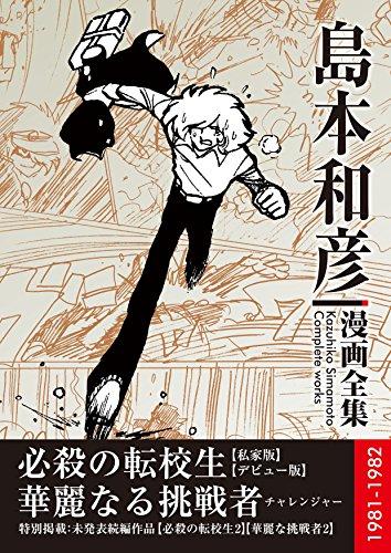 必殺の転校生/華麗なる挑戦者 島本和彦 漫画全集 (ビッグバンプロジェクト)の詳細を見る