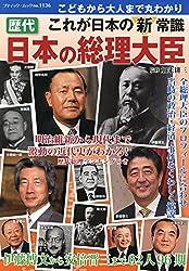 歴代 日本の総理大臣 (ブティック・ムック)