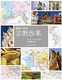 地図で学ぶ宗教改革 (いのちのことば社)