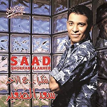 Shokran Alakher