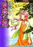 退魔の翼 霊感お嬢★天宮視子シリーズ (HONKOWAコミックス)