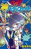 フューチャーカード 神バディファイト(4) (てんとう虫コミックス)