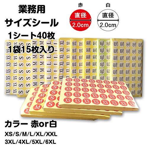 サイズシール 業務用 2.0cm XS S M L XL XXL 3L 4L 5L 6L 1シート40枚x1袋15シート入り 600枚 カラー 赤or白 仕分け 梱包 ラベル 服 表示 アパレル サイズ表示 size フリマ ラクマ イベント アパレル 店