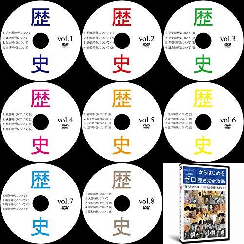 高校受験中学校社会歴史DVD全8枚