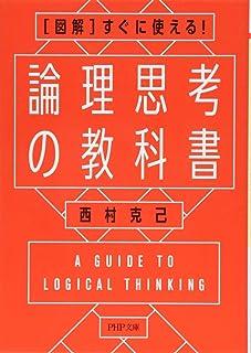 [図解]すぐに使える! 論理思考の教科書 (PHP文庫)