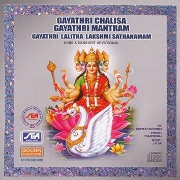 Gayatri Chalisa, Gayatri Manthram, Gayatri Lalitha Lakshmi Sathanamam
