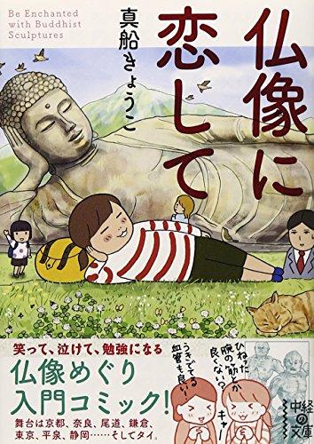 仏像に恋して (中経の文庫)