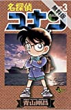 名探偵コナン(3)【期間限定 無料お試し版】 (少年サンデーコミックス)