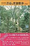 渋谷区史跡散歩 (1979年) (東京史跡ガイド〈13〉)