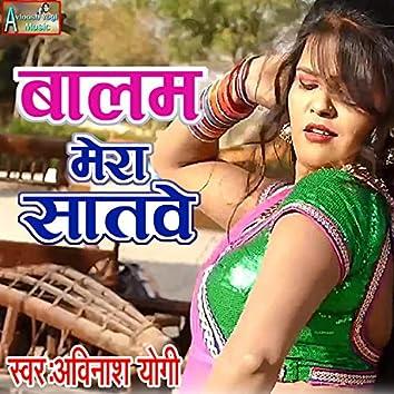 Balam Mera Satave (Rajasthani)