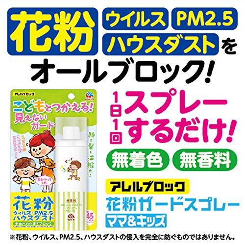 アース製薬『アレルブロック花粉ガードスプレーママ&キッズ』