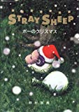 ストレイシープ―ポーのクリスマス