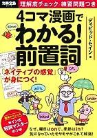 4コマ漫画でわかる! 前置詞 (別冊宝島)