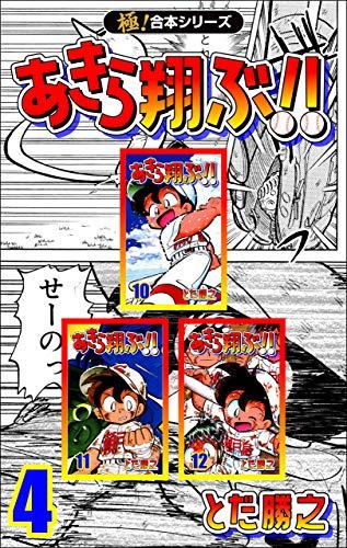 【極!合本シリーズ】あきら翔ぶ!!4巻