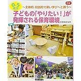 0-5歳児 子どもの「やりたい!」が発揮される保育環境―主体的・対話的で深い学びへと誘う (Gakken保育Books)