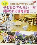 0-5歳児 子どもの「やりたい!」が発揮される保育環境―主体的 対話的で深い学びへと誘う (Gakken保育Books)