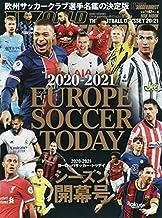 2020-2021EUROPE SOCCER TODAY開幕号: NSKムック (NSK MOOK)