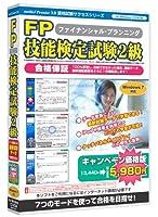 media5 Premier 3.0 FP技能検定試験2級 キャンペーン価格版