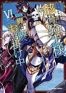 骸骨騎士様、只今異世界へお出掛け中VI (ガルドコミックス)