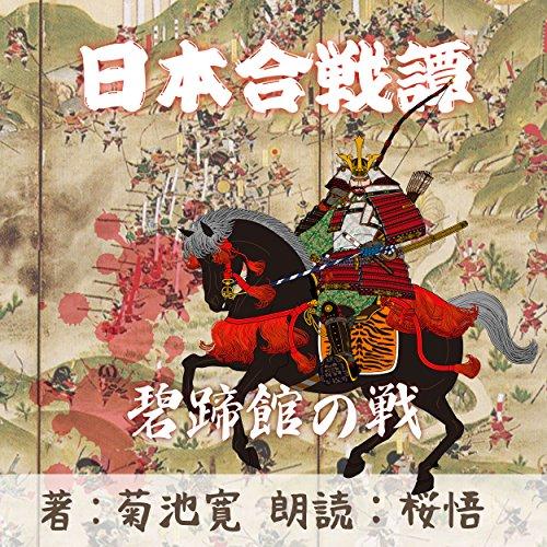 『碧蹄館の戦(日本合戦譚より)』のカバーアート