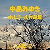 世情 Originally Performed By 中島みゆき