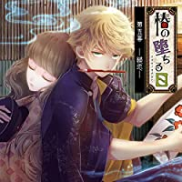 椿の堕ちる日 第五幕 -縋恋- 小蝉編